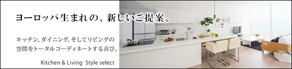 Kitchen & Living Style Select